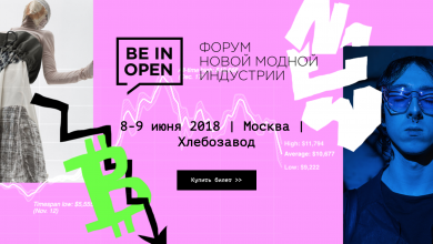 Photo of Форум новой модной индустрии BE IN OPEN 2018 Форум новой модной индустрии be in open 2018 Форум новой модной индустрии BE IN OPEN 2018                           2018 04 02    17
