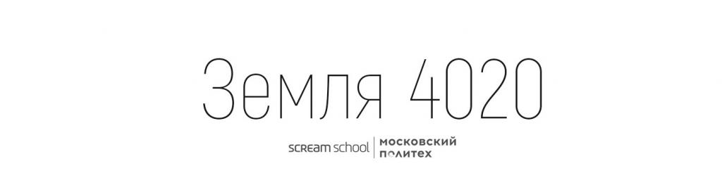Земля 4020 Земля 4020: Как московские студенты создают мир будущего Земля 4020: Как московские студенты создают мир будущего                           2018 04 17    18