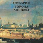 книги про Москву Самые известные книги о Москве которые можно купить сейчас. Самые известные книги о Москве которые можно купить сейчас 1009559877 150x150