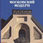 книги про Москву Самые известные книги о Москве которые можно купить сейчас. Самые известные книги о Москве которые можно купить сейчас 1f1d9f6cdecdfb6b648cdc06251f52e0 150x150
