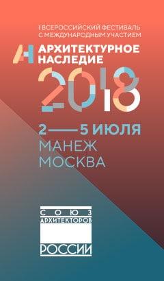 Фестиваль «Архитектурное наследие» Первый всероссийский фестиваль с международным участием «Архитектурное наследие» 240  410 banner HOMEarch
