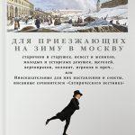 книги про Москву Самые известные книги о Москве которые можно купить сейчас. Самые известные книги о Москве которые можно купить сейчас 4cd4603a44404133e0c25953a2987a84 150x150