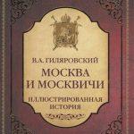 книги про Москву Самые известные книги о Москве которые можно купить сейчас. Самые известные книги о Москве которые можно купить сейчас 8b2bb6d8241ca806f046fabd3f0a6d87 150x150