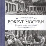 книги про Москву Самые известные книги о Москве которые можно купить сейчас. Самые известные книги о Москве которые можно купить сейчас 976212a94eb0b31e645c6c84a37b3242 150x150