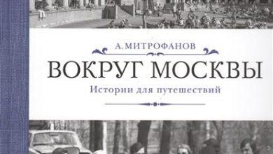 Photo of Самые известные книги о Москве которые можно купить сейчас Самые известные книги о Москве которые можно купить сейчас. Самые известные книги о Москве которые можно купить сейчас 976212a94eb0b31e645c6c84a37b3242 390x220