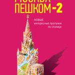 книги про Москву Самые известные книги о Москве которые можно купить сейчас. Самые известные книги о Москве которые можно купить сейчас ea010d8f2ad4369b0640da2c16975587 150x150