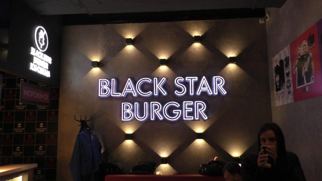 На Мясницкой открылся Новый black star burger. На Мясницкой открылся новый Black Star Burger. Репортаж S1260036 1024x576