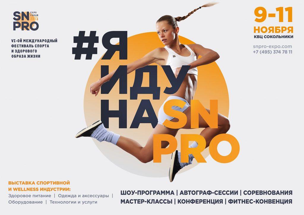 SN PRO SPORT Москва 9-11 ноября Сокольники sn pro expo forum 2018 SN PRO EXPO FORUM 2018 пройдет в Сокольниках 9-11 ноября NE11wG EjWk 1024x724