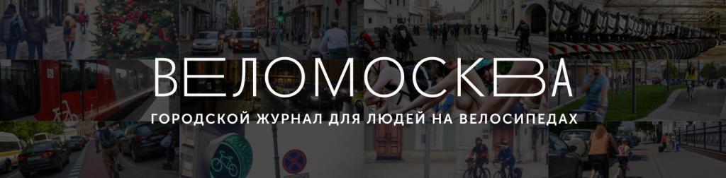 веломосква велодвижения Велодвижение в Москве                           2018 07 27    18