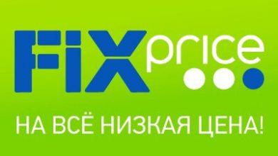 Photo of Топ-10 товаров Fix Price для лета Топ-10 товаров fix price для лета Топ-10 товаров Fix Price для лета 1C4TBnPK6Ls 390x220