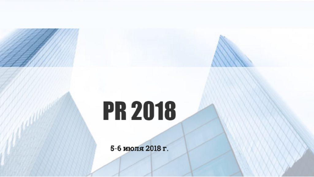 PR 2018 - международная конференция ТОП – 10 крупных выставок и конференций в Москве ТОП – 10 крупных выставок и конференций в Москве PR 2018                                                   1024x578