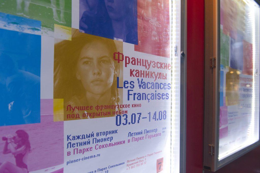 Открытие кинофестиваля «Французские каникулы» Открытие кинофестиваля «Французские каникулы» Открытие кинофестиваля «Французские каникулы» jqK2dBFhbIY 1024x682