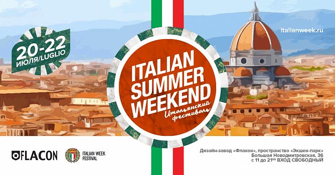 Italian summer weekend 2018 italian summer weekend 2018 Italian Summer Weekend пройдет 20-22 июля mailservice 2