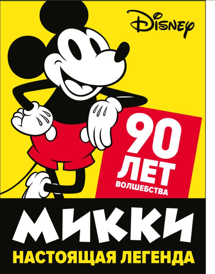 Mickey 90 лет выставка Микки Маус Artplay и компания Disney в России готовят мультимедийную выставку к 90-летию Микки Мауса Mickey 90