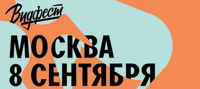 Видфест Видфест Видфест в Москве l089pingu2k5
