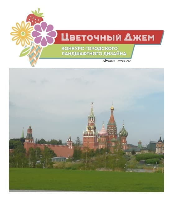 Цветочный джем Цветочный джем Фестиваль «Цветочный Джем» проходит в Москве         1