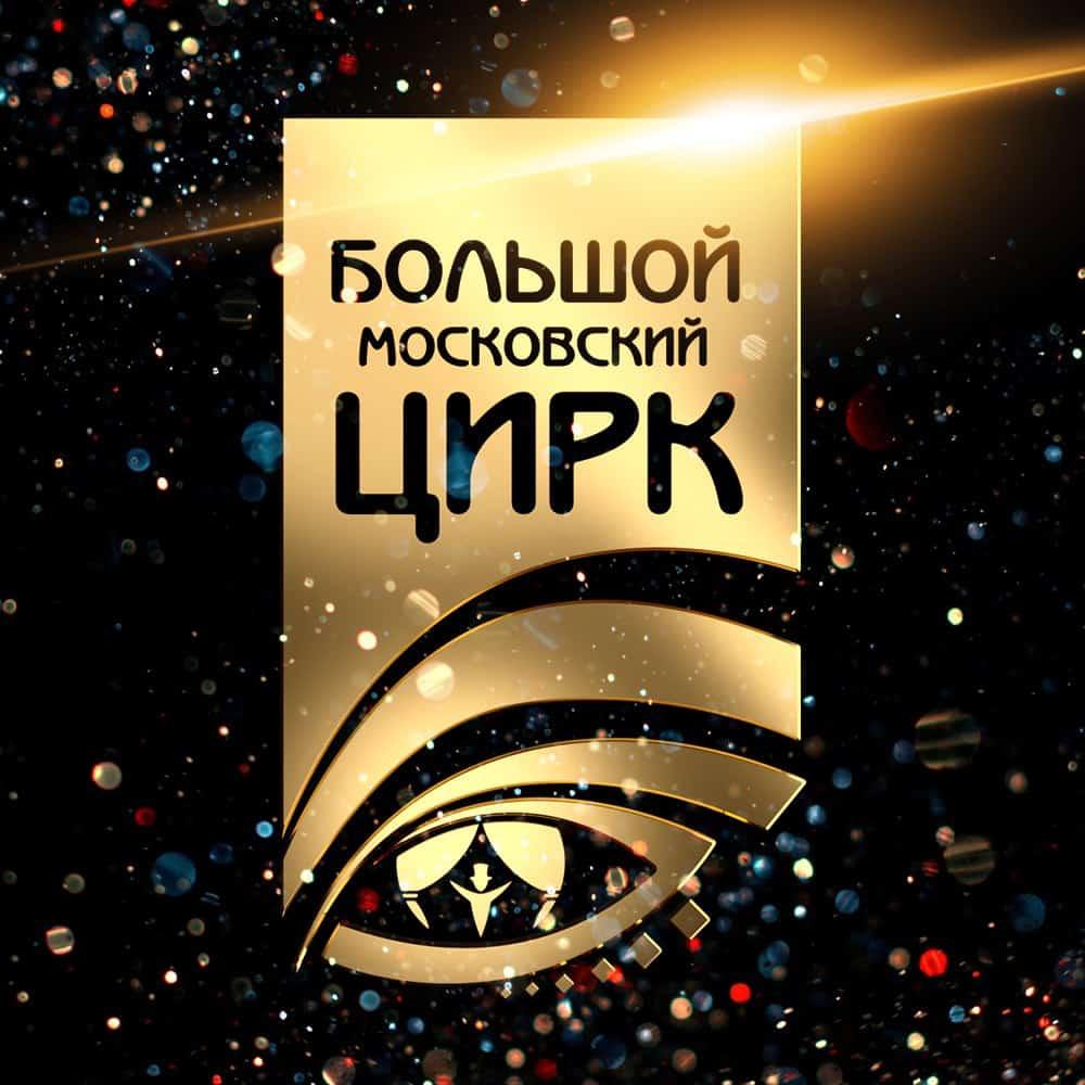 Большой Московский цирк на проспекте Вернадского цирк Цирковое искусство в Москве сегодня 02g4A3aBRmE
