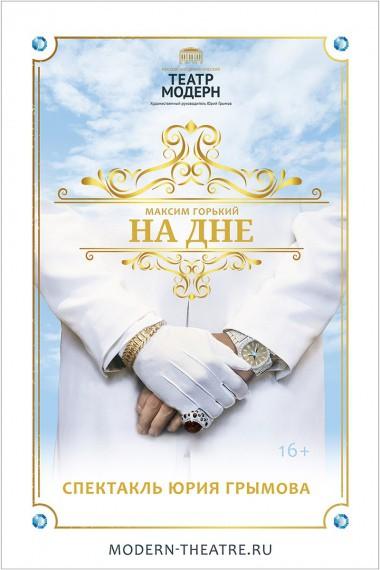 "Афиша театра ""Модерн"" Афиша театра ""Модерн"" 380x dno2"