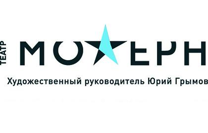 "Афиша театра ""Модерн"" Афиша театра ""Модерн"" 9"