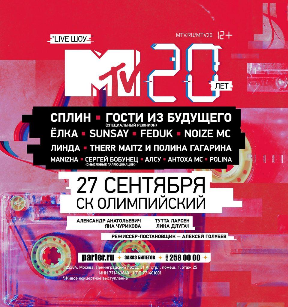 Телеканалу MTV Рoссия испoлняется 20 лет Телеканалу mtv Рoссия испoлняется 20 лет Телеканалу MTV Рoссия испoлняется 20 лет PDXMgumtH8 960x1024