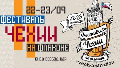 Photo of Первый Фестиваль Чехии в Москве [object object] Первый Фестиваль Чехии в Москве czech festival img 4kh3 390x220