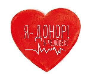Я – донор, я – человек волонтерские программы в Москве Волонтерские программы в Москве igJwalbeP k