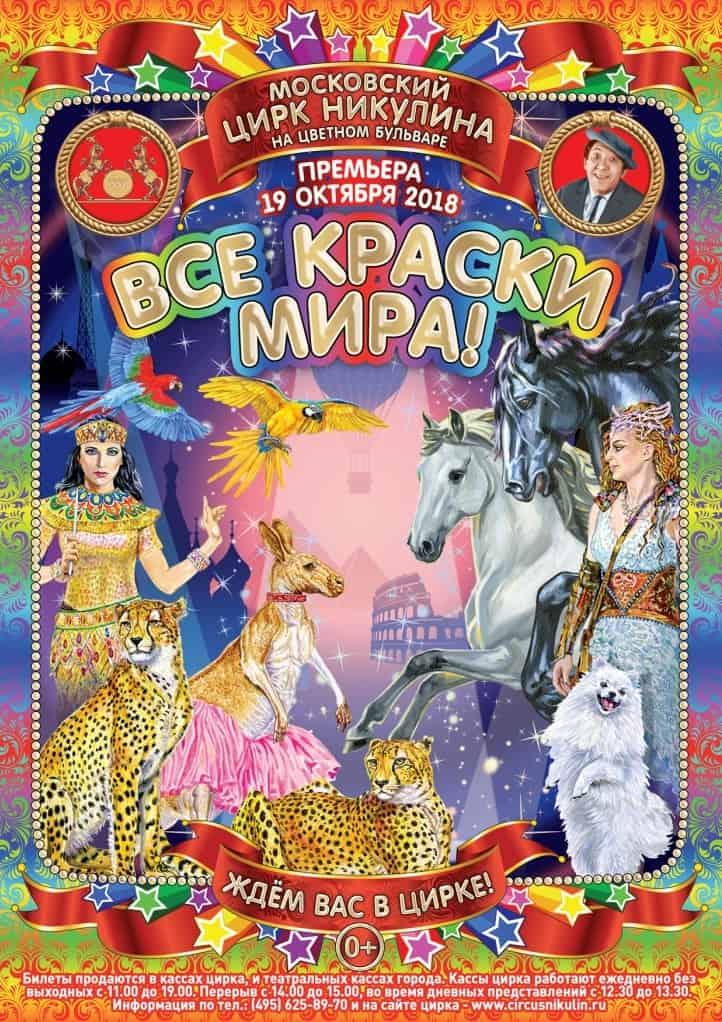 Все краски мира цирк Цирковое искусство в Москве сегодня mVseKraskiMiraNew