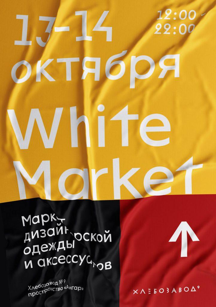 Маркет дизайнерской одежды White Market маркет Маркет дизайнерской одежды White Market poster 1 722x1024