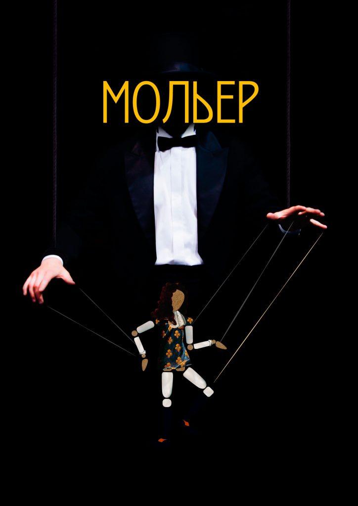 """Спектакль """"Мольер"""" спектакль мольер Премьера спектакля «Мольер» в Театре под руководством Джигарханяна              0011 724x1024"""