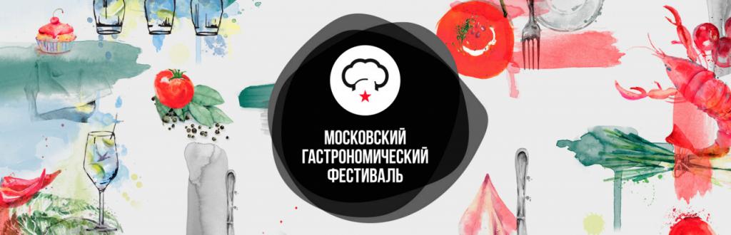 Московский Гастрономический Фестиваль Московский Гастрономический Фестиваль                           2018 10 05    11