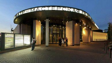 "Photo of Театр ""Мастерская Петра Фоменко"" Театр Мастерская Петра Фоменко Театр ""Мастерская Петра Фоменко"" 1476714114 390x220"