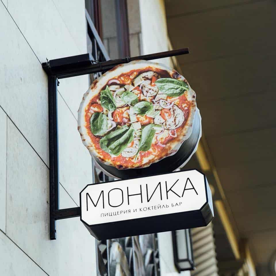 пицца Самая вкусная пицца в Москве 33186790 1903949186324452 3658579449131040768 n