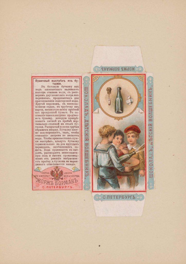 выставка Книги старого дома: мир детства XIX – начала XX века 6aGaKrKCQrs 724x1024