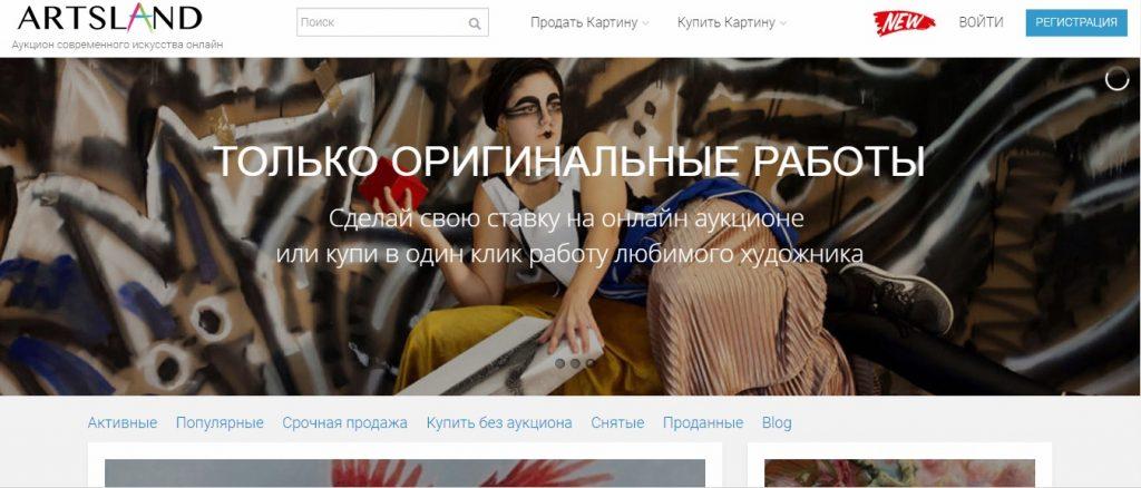 ArtsLand Онлайн-площадка Аукционные дома Аукционные дома Москвы: искусство и живопись ArtsLand            ArtsLand