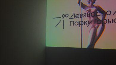 Photo of В МОММА: что осталось от «Фабрики счастливых людей» выставка В МОММА: что осталось от «Фабрики счастливых людей» HN0iptny57Q 390x220
