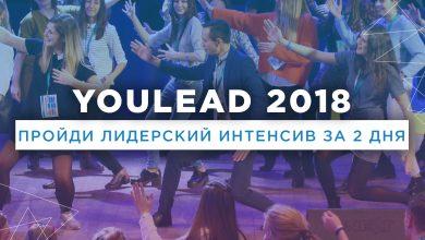 Photo of IX Всероссийский форум молодых лидеров YouLead youlead 2018 IX Всероссийский форум молодых лидеров YouLead Izobrazhenie 5 390x220