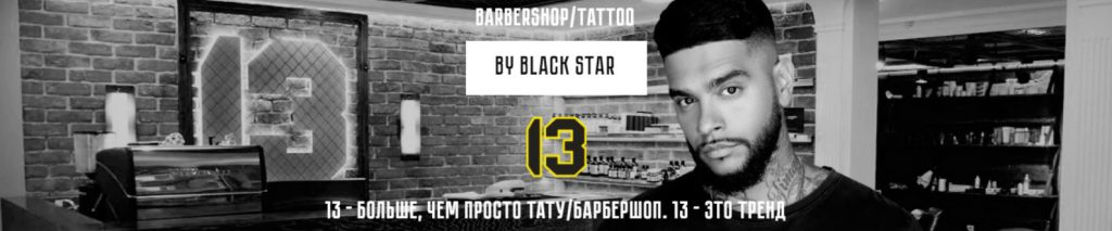 13 by Black Star  Андо Степанян Стилист Black Star Андо Степанян про стиль и город LFijnweq2v8 1024x213