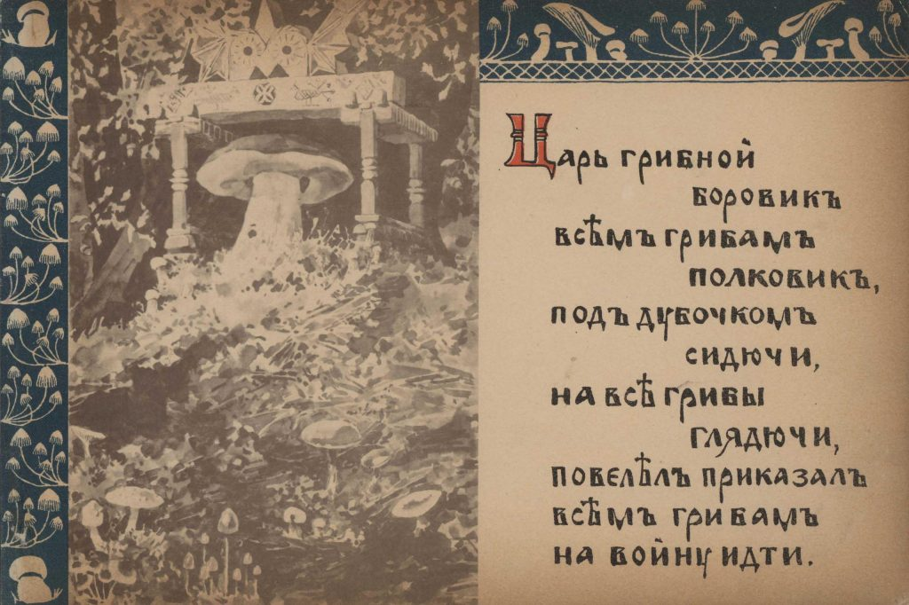выставка Книги старого дома: мир детства XIX – начала XX века P Q93kqgbrY 1024x682