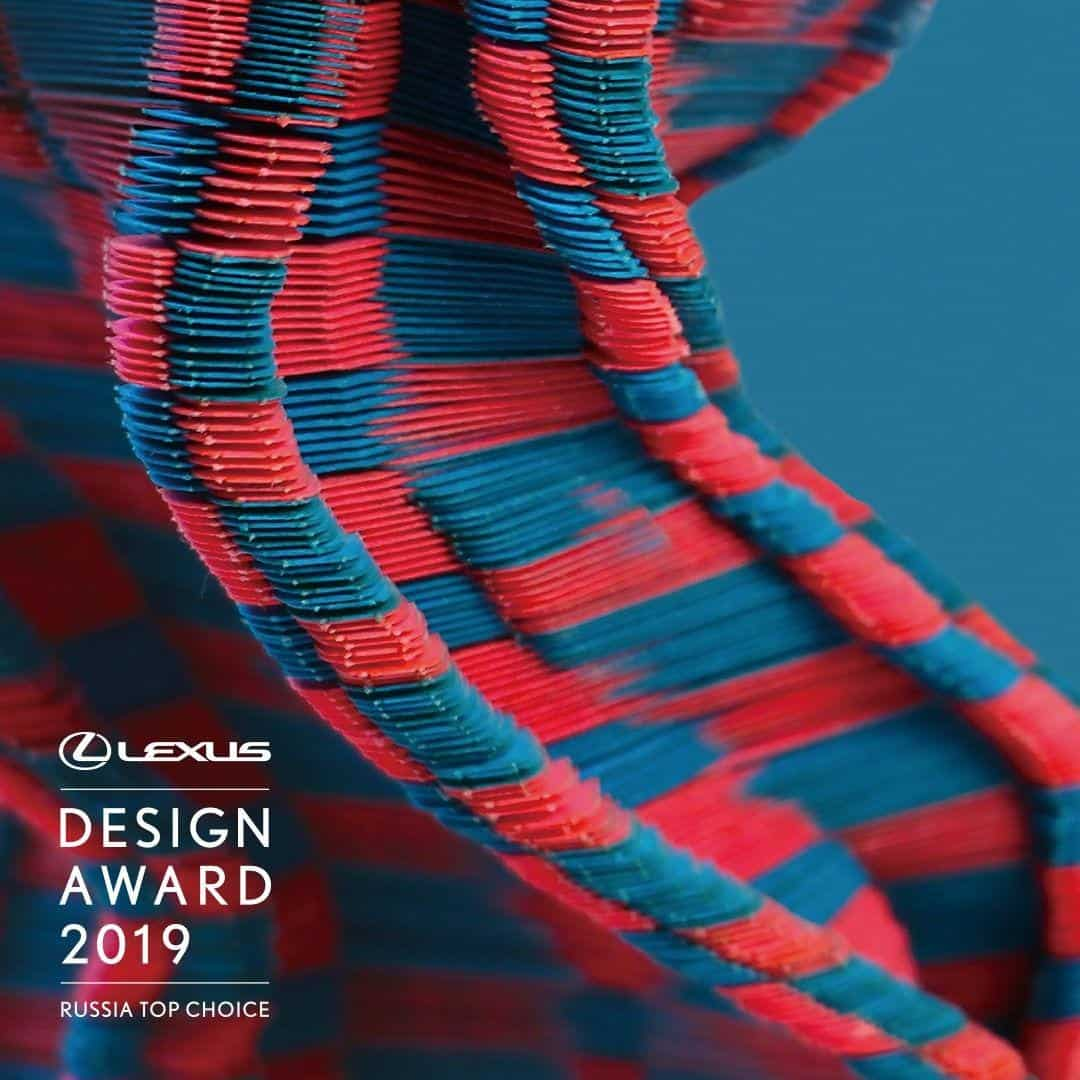 lexus design awards 2019 Дан старт образовательной программе в рамках международного конкурса Lexus Desing Award Poster blank