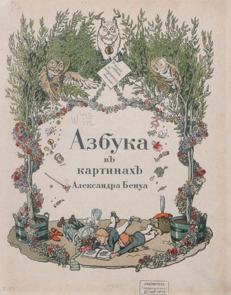 выставка Книги старого дома: мир детства XIX – начала XX века UGB41PaW5GQ 802x1024