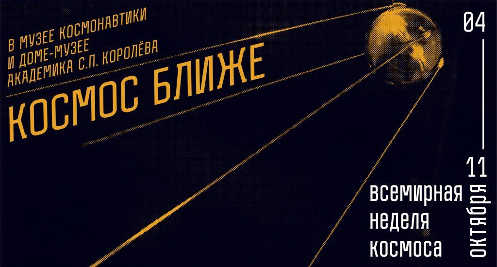 неделя космоса в Москве неделя космоса в Москве Всемирная неделя космоса в Москве kxjDS3qSXOA 1024x550