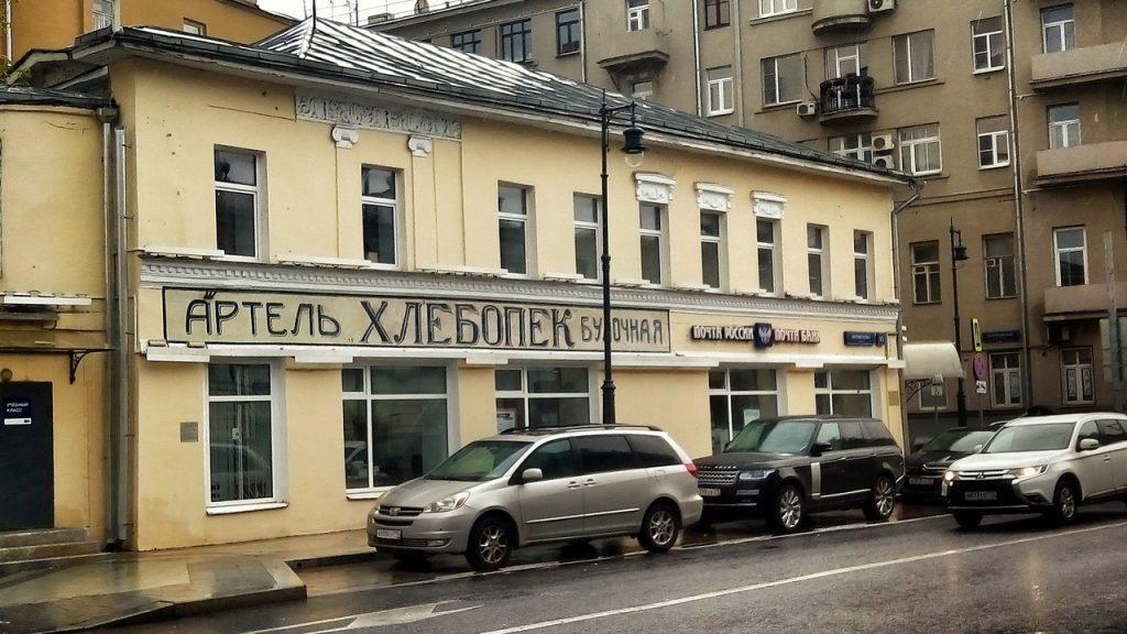 Фото: Ольга Колоскова Старинные вывески в Москве Старинные вывески в Москве moe Prechistenka 15 1024x576