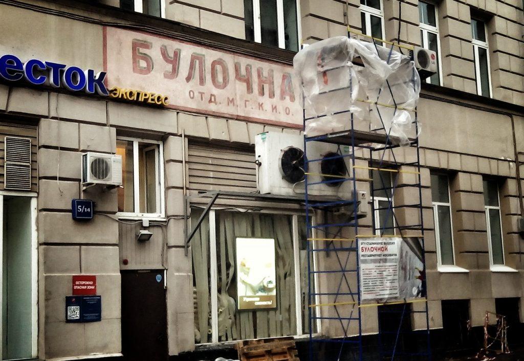Фото: Ольга Колоскова Старинные вывески в Москве Старинные вывески в Москве moe Starokonyushenny 5 1024x706