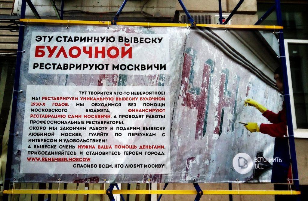 Фото: Ольга Колоскова Старинные вывески в Москве Старинные вывески в Москве moe olga2 1024x670