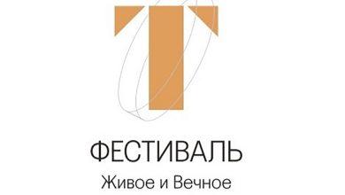 Photo of Международный «Т-фестиваль» в Третьяковской галерее Т-фестиваль Международный «Т-фестиваль» в Третьяковской галерее t 390x220