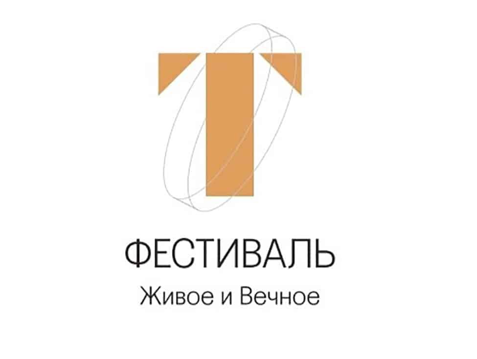 Т фестиваль Т-фестиваль Международный «Т-фестиваль» в Третьяковской галерее t