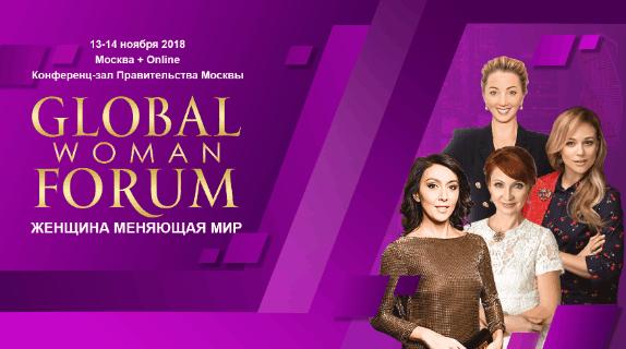 Global Woman Forum 2018 global woman forum Global Woman Forum пройдет в Москве
