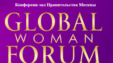 Photo of Global Woman Forum пройдет в Москве global woman forum Global Woman Forum пройдет в Москве      390x220