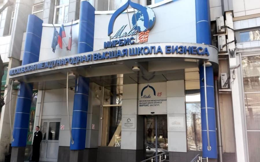 Московская международная высшая школа бизнеса МИРБИС бизнес школа 5 лучших бизнес-школ Москвы