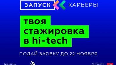 Photo of «Второй форум hi-tech стажировок Запуск» hi-tech «Второй форум hi-tech стажировок Запуск»                                           1000 700                 390x220